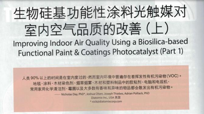 China Coatings Journal: Improving Indoor Air Quality Using a Biosilica-based Functional Paint and Coatings Photocatalyst